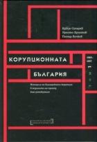 Корупционната България. Том I. 1987-1997