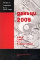 Данъци 2005: ЗКПО, ЗДДС, ЗА,  Хармон.  /  старо