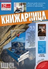 Книжарница; бр.152/Септември 2017