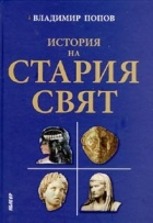 История на Стария свят