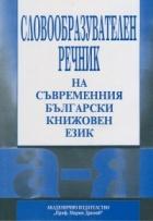Словообразувателен речник на съвременния български`