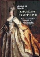 Потомству Екатерина II. Идеи и нарративные стратегии в автобиографии императрицы