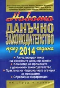 Новото данъчно законодателство през 2014 година+CD