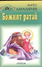 Божият ратай / Приказки