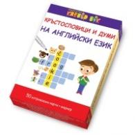 Кръстословици и думи на английски език- Активни карти