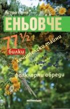 Еньовче. 77 1/2 билки, лечителски тайни, фолклорни обреди