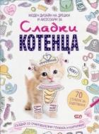 Моден дизайн на дрешки и аксесоари за: Сладки котенца