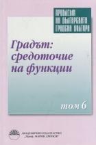 Проблеми на българската градска култура Т.6: Градът: средоточие на функции