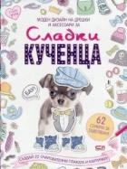 Моден дизайн за дрешки и аксесоари за: Сладки кученца