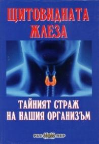 Щитовидната жлеза. Тайният страж на нашия организъм