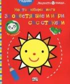 Моята любима книга за оцветяване и игри със стикери: Слънце
