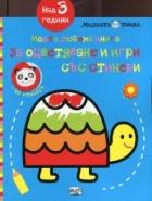 Моята любима книга за оцветяване и игри със стикери: Костенурка
