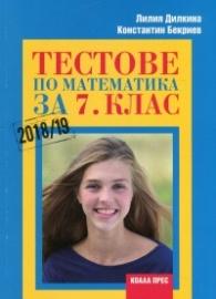 Тестове по математика за 7 клас (2018 - 2019)
