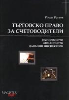 Търговско право за счетоводители: Икономисти, финансисти, данъчни инспектори
