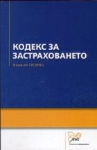 Кодекс за застраховането/ В сила от 1.01.2016 г.