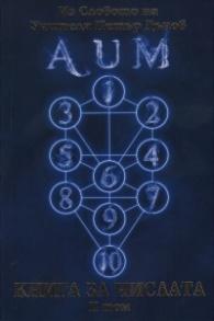 Книга за числата T. 2