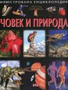 Илюстрована енциклопедия Човек и Природа