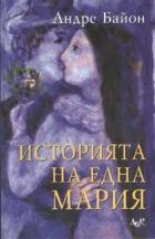 Историята на една Мария