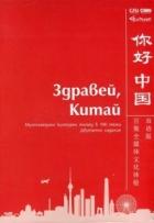 Здравей, Китай! Мултимедиен културен поглед в 100 теми (двуезично издание)