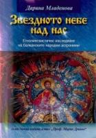 Звездното небе над нас: Етнолингвистично изследване на балканските народни астроними