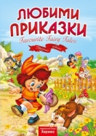 Любими приказки / Favourite Fairy Tales
