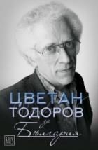 Цветан Тодоров за България