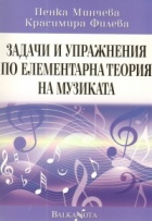 Задачи и упражнения по елементарна теория на музиката