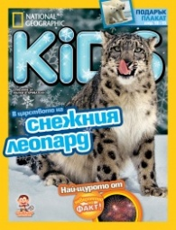 National Geographic KIDS България 11/2016