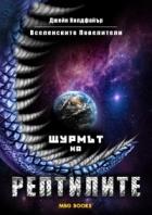 Вселенските Повелители: Щурмът на рептилите