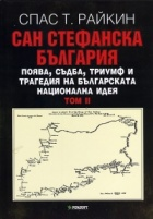 Сан Стефанска България Т.II