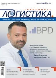 ЛОГИСТИКА - бр.8/2017