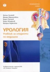 Урология. Учебник за студенти по медицина
