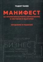 Манифест за професионалното образование и обучение в България. Проблеми и решения