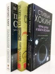 Физика и астрономия за начинаещи. Комплект