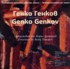 Съвременно българско изкуство. Имена: Генко Генков