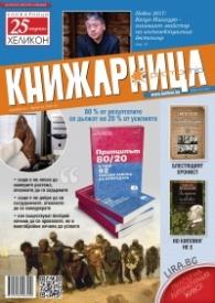 Книжарница; бр.154/Ноември 2017