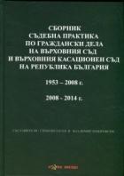 Сборник съдебна практика по граждански дела на Върховния съд и Върховния касационен съд на Р България