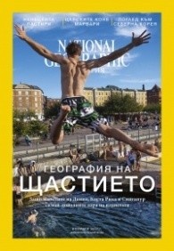 National Geographic България 11/2017