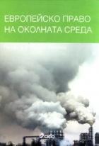 Европейско право на околната среда