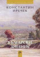 Български дневник Т.1 1879-1881