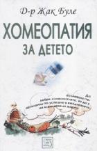 Хомеопатия за детето