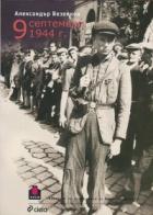 9 септември 1944 г.