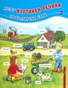 Моят картинен речник на български език