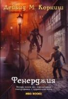 Фенерджия Кн.2 от трилогията Татуировка с чудовищна кръв