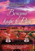 Вечерно кафе в Рим
