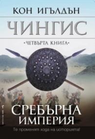 Сребърна империя Кн.4 от поредицата Чингис