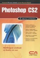 Photoshop CS2: в лесни стъпки