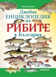 Джобна енциклопедия на рибите в България