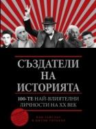 Създатели на историята: 100-те най-влиятелни личности на ХХ век
