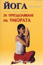 Йога за преодоляване на умората